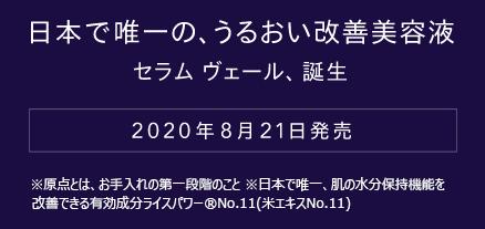日本で唯一の、うるおい改善美容液 セラム ヴェール、誕生 2020年8月21日発売