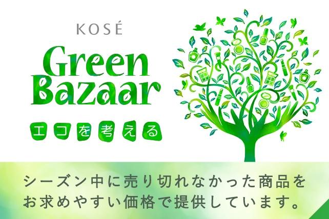 グリーンバザー