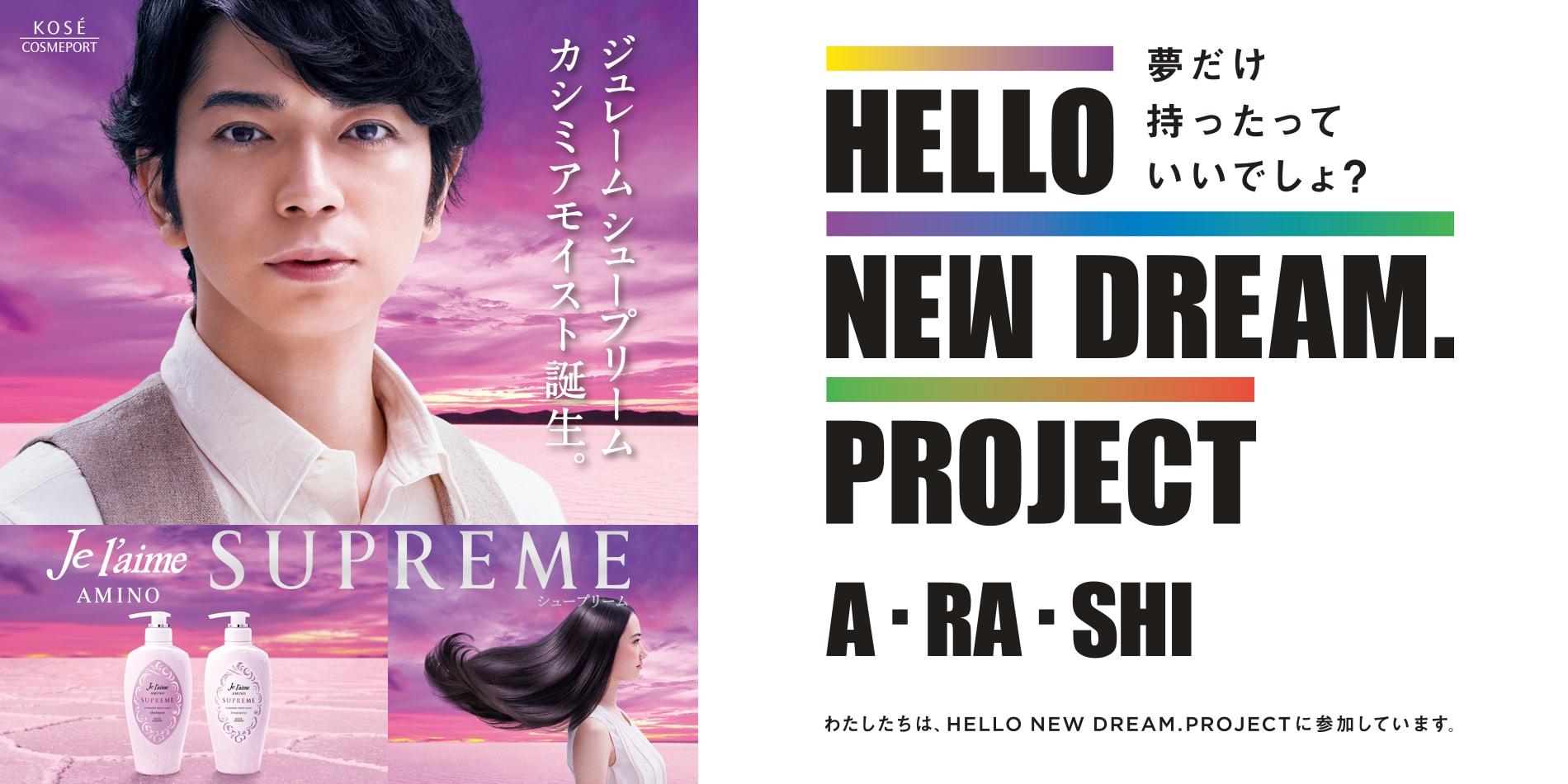 Hello New Dream_Project A・RA・SHI