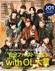 with 12月号